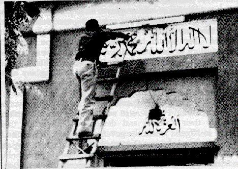 "Pakistani police erasing the name of the holy prophet Muhammad (saw) from the Kalima of a Ahmadiyya Mosque in Faislabad (at ""Sir Shamsheer Road""), Pakistan. Markazan-e-Tasaweer via Wikicommons."